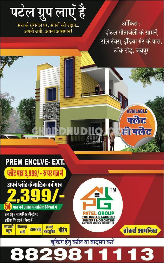 Prem Enclave Extention : Residential Plot in Jaipur