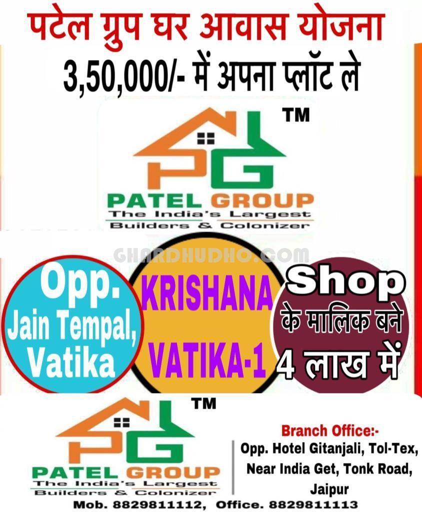 Krishna Vatika-1 : Residential Plot & Shop in Jaipur